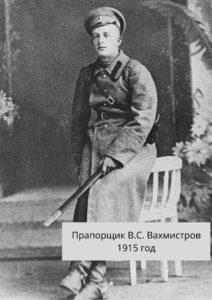 Praporshhik-V.S.-Vahmistrov