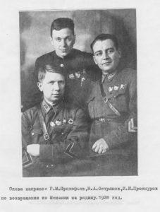 Из истории русской авиации: Г.М. Прокофьев