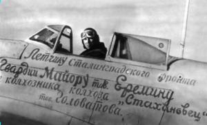 самолет, подаренный Красной Армии колхозником Ф. Головатым во время Сталинградской битвы