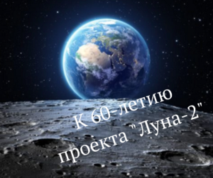 K-60-tiletiyu-proekta-_Luna-2_
