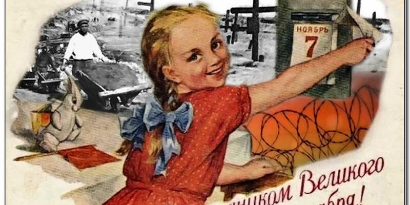 7-noyabrya-krasnyi-den-kalendarya