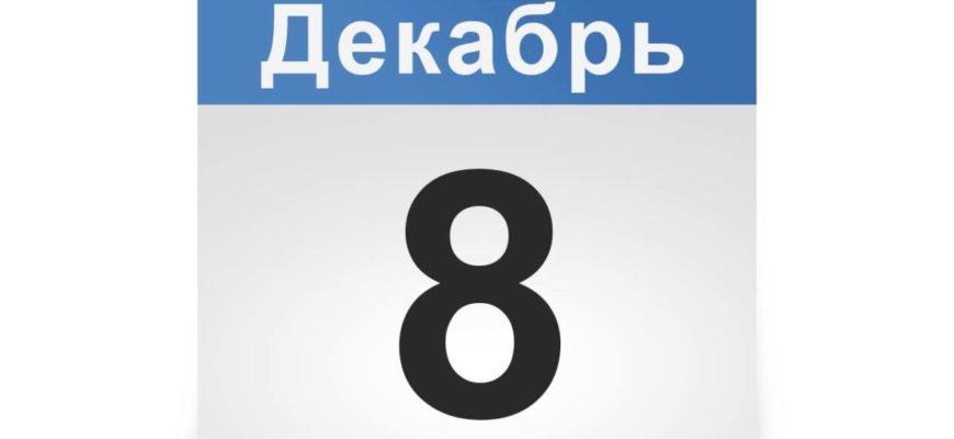 8-dekabrya