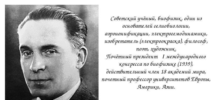CHizhevskii-