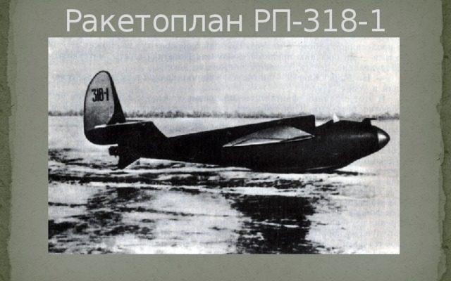 rp-318