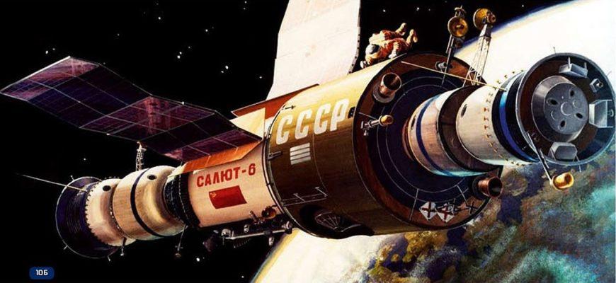 Soyuz-39-Salyut-6